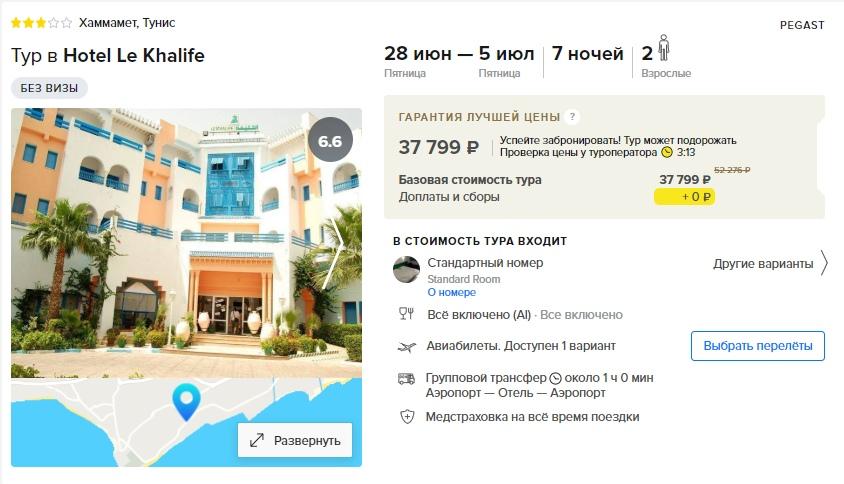 Туры в Тунис на 3/7 ночей от 9600/15700 рублей, вылет из Москвы 20 или 28 июня