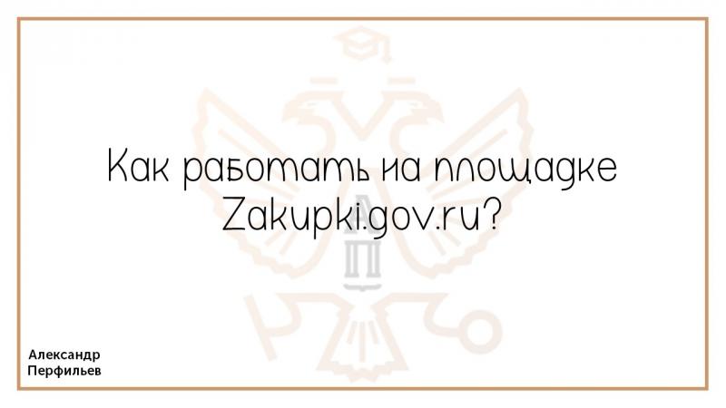 Zakupki.gov