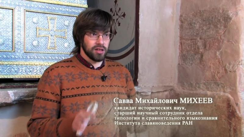 Граффити Софийского собора Великого Новгорода