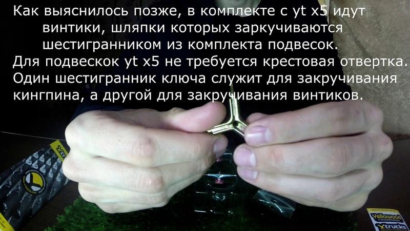 Systeam Fingerboards: Жарков Сергей - Обзор подвесок YTrucks X5