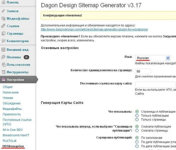 Html Sitemap Generator: карта сайта в Wordpress