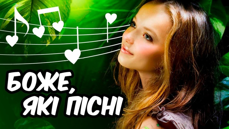 Боже, які Пісні! Українські Сучасні Пісні - Українська Музика 2018