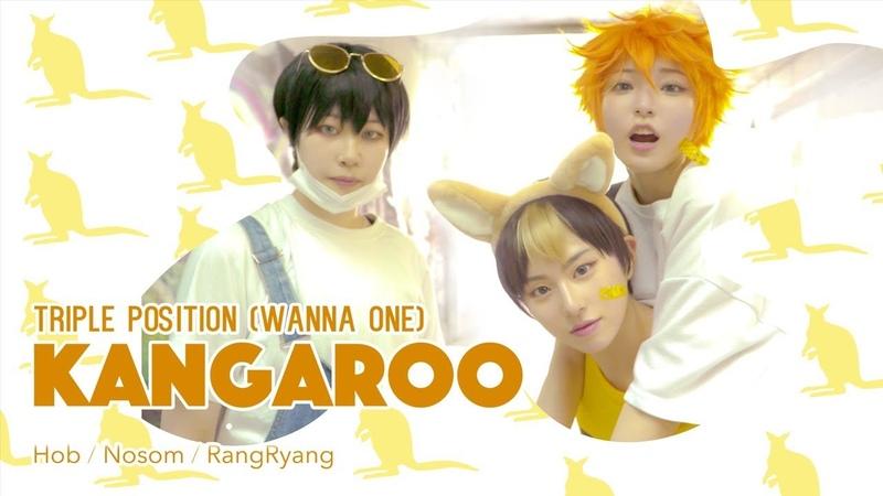 HQ COS PV WANNAONE 트리플 포지션 캥거루 하이큐 코스프레 PV Kangaroo dance cover