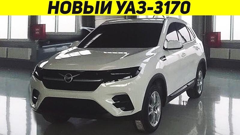 НОВЫЙ УАЗ 3170 ВМЕСТО Lada 4x4 Vision! КАКИМ ОН БУДЕТ!