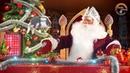 Закажите видео письмо от Настоящего Деда Мороза!