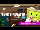 Job Simulator - СИМУЛЯТОР профессий