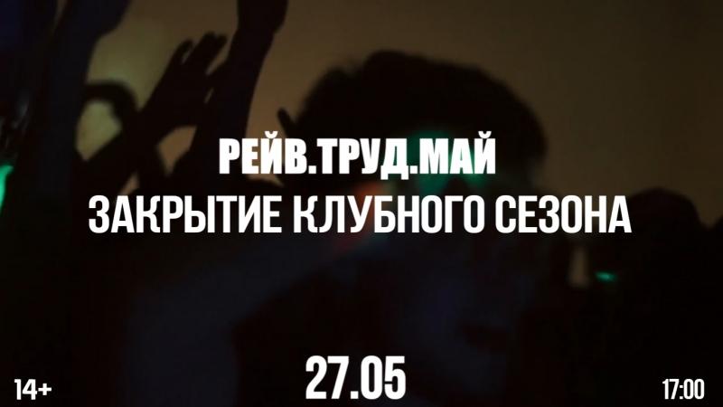 ПРИГЛАШЕНИЕ/РЕЙВ.ТРУД.МАЙ | 27.05 | FC/DC 14