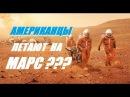 Американцы уже давно летают на Марс Но как
