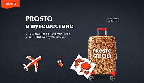 krupa-prosto.ru зарегистрировать чек в 2019 году