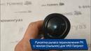 Рукоятка рычага переключения РК УАЗ Патриот с чехлом (пыльник)