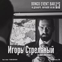 Игорь Стреляный