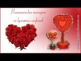 Романтические топиарии из салфеток своими руками