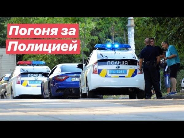 Погоня за Полицией Порошенко 🚔 .👮🏻♂️