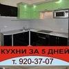 Кухни на заказ, ЗА 5 ДНЕЙ, кресла, СПб