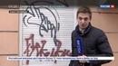 Новости на Россия 24 • Тщеславный скульптор терроризирует Петербург автопортретами