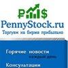 PennyStock.ru - торгуем на бирже прибыльно