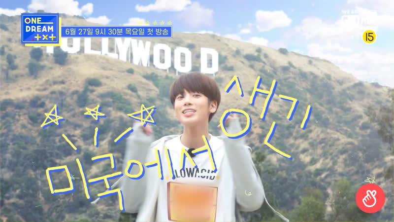 [V LIVE] [teaser] 투모로우바이투게더 첫 단독 tv 리얼리티 ONE DREAM.TXT 6/27(목) 저녁 9시 30분 첫