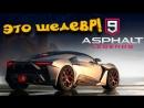 Asphalt 9 - ЭТО ШЕДЕВР! - ПЕРВЫЙ ВЗГЛЯД ОТ ШИМОРО!