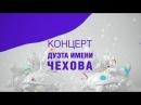 КОНЦЕРТ дуэта имени ЧЕХОВА. ИЗБРАННОЕ.