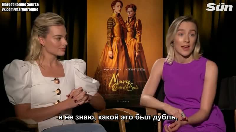«Две королевы»: Марго Робби и Сирша Ронан для The Sun (Русские субтитры) 2018