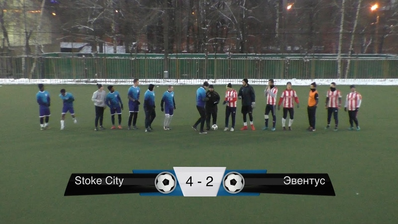 Stoke City 4-2 Эвентус (Обзор матча)