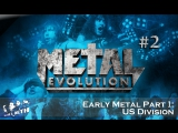 Эволюция метала. Metal Evolution. #2 Early Metal Part 1: US Division