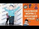 Надувной Моряк - Аэромен Зазывала (Skydancer) от изготовителя