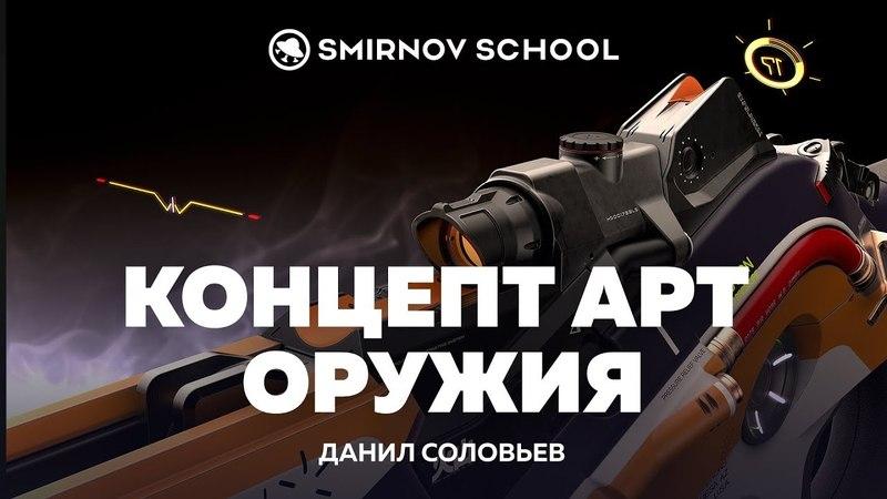 Концепт арт оружия. Smirnov School