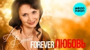 Аня Воробей - Forever любовь (Альбом 2018)