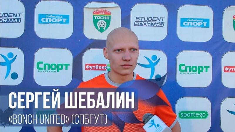 Сергей Шебалин - Bonch United (СПбГУТ)