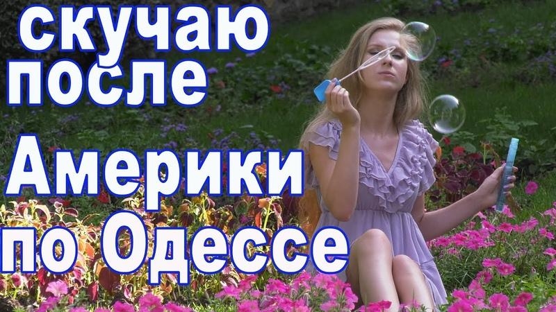 Почему я хочу жить дома а не в Америке Авторский фильм Алекса Брежнева видео влог