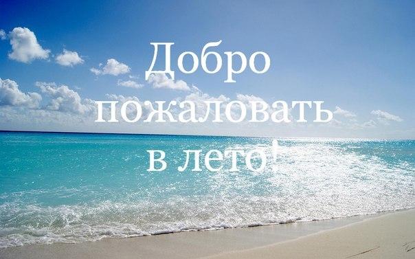Лето! Солнце! Жара! ²º¹² | ВКонтакте