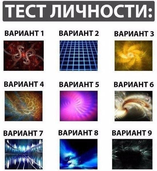 УНИКАЛЬНЫЙ ТЕСТ ЛИЧНОСТИ