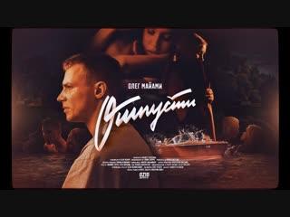 Премьера клипа! Олег Майами - Отпусти (26.12.2018)