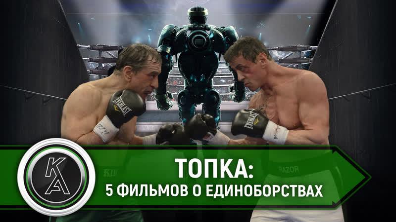 ТОПКА 5 фильмов про единоборства