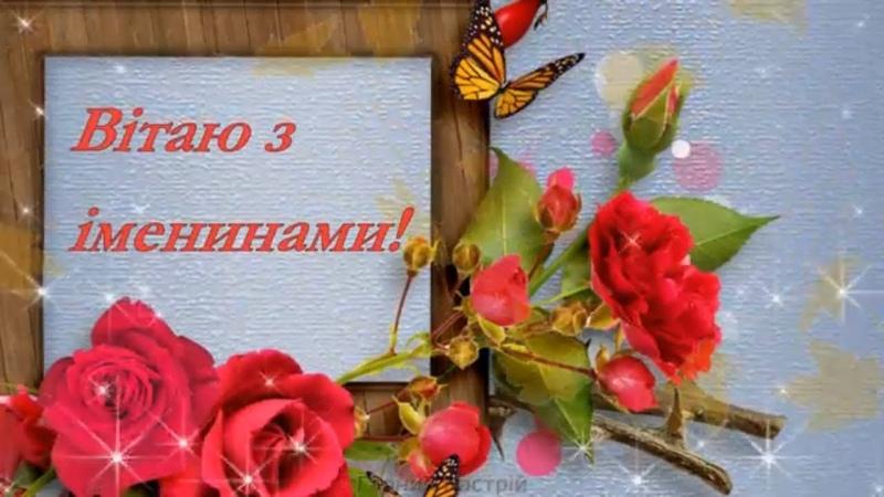 З днем ангела Віра, Надія, Любов, Софія