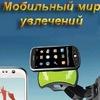 Мобильные телефоны в Украине
