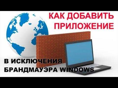 Как добавить исключения в брандмауэр Windows 10 8 7