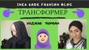 КАК СШИТЬ И ЗАВЯЗАТЬ ХИДЖАБ ТЮРБАН СНУД ТРАНСФОРМЕР✂️🧕 HOW TO SEWING WEARING HIJAB TRANSFORMER