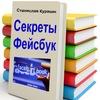 """Книги серии """"Секреты Фейсбук 2014"""""""