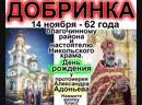 Поздравляем С День рождения священника протоиерея Александра Адоньева