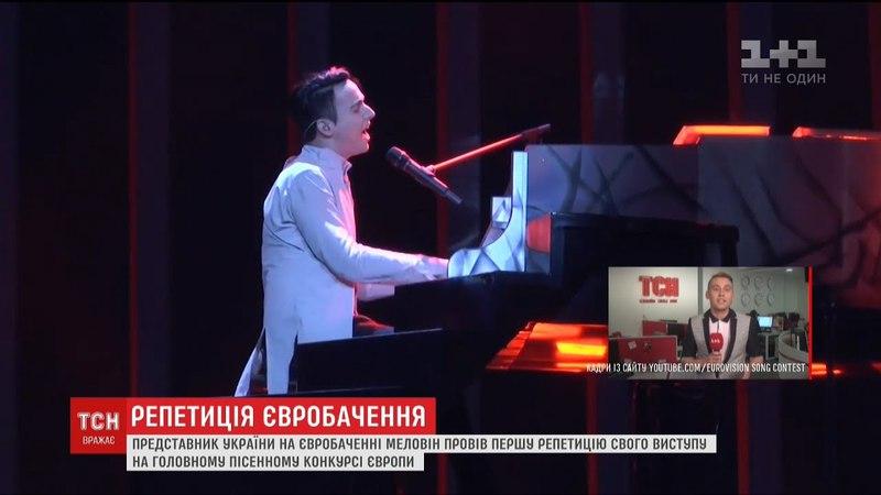 MELOVIN провів свою першу репетицію на сцені Євробачення