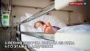 5-летняя девочка выпала из окна 4 этажа в Андреевке