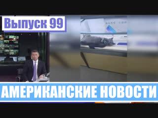 Hack News - Американские новости (Выпуск 99)