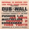 Lion Posse представляет: DUB WALL, Москва 19.04
