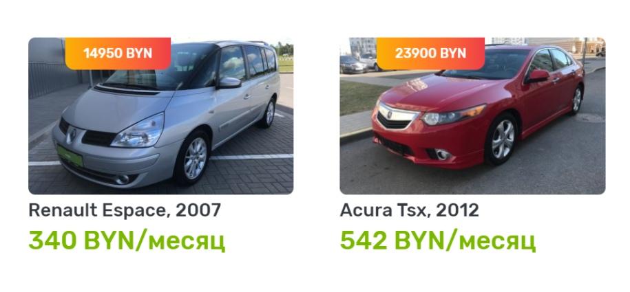 В Бресте набирает популярность портал доступных авто - от 54 рублей в месяц