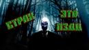 SLENDER LONG NIGHT - Совсем не страшно Инди-Хоррор