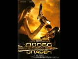 Особо опасен (2008). триллер,криминал,боевик
