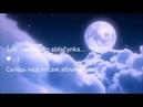 Калыханка Сьпіць над лесам аблачынка... - ♥ Данчык 4 версіі Śpić nad lesam abłačynka...
