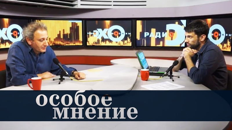 Особое мнение / Андрей Колесников 19.09.18